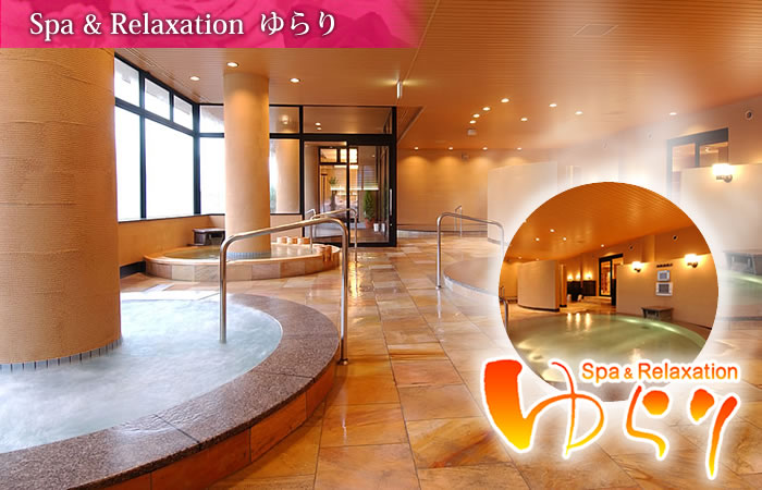 Spa&Relaxation ゆらり